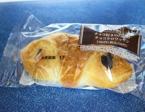 チョコ好きのためのチョコクロワッサン【ファミリーマート】