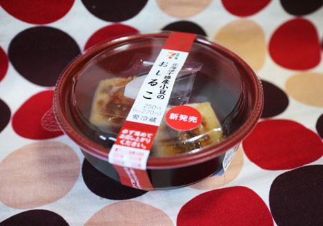 北海道十勝産小豆のおしるこ