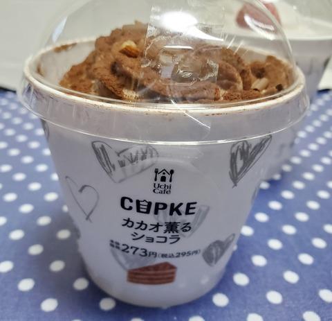 CUPKE(カプケ)カカオ薫るショコラ