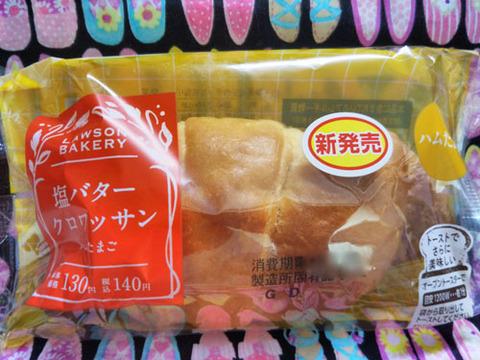 塩バタークロワッサン(ハムたまご)