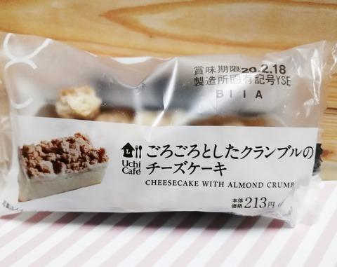 ごろごろとしたクランブルのチーズケーキ【ローソン】
