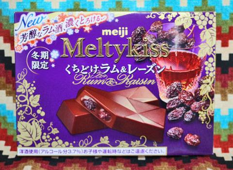 Meltykiss(メルティーキッス)くちどけラム&レーズン【明治】