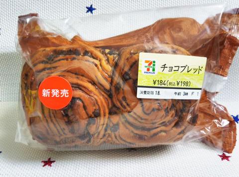 チョコブレッド【セブンイレブン】