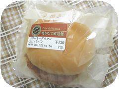 クリーミーグラタンコロッケパン