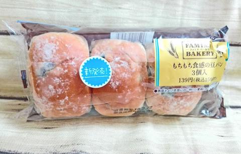 もちもち食感の豆パン3個入【ファミリーマート】