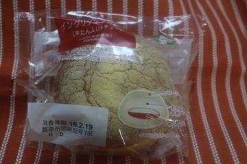 イングリッシュマフィン(牛たん入りシチュー)