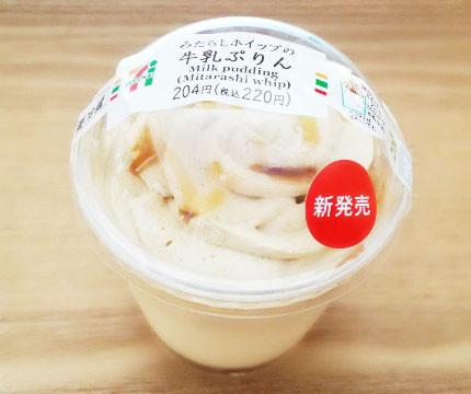 みたらしホイップの牛乳ぷりん【セブンイレブン】