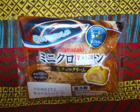 ミニクロワッサン【山崎製パン】
