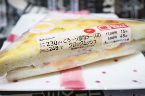 【ローソン】とろ~り濃厚チーズのクロックムッシュ