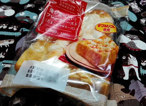 俺が食べたい!フレンチトースト(たまご&マヨネーズ)
