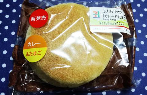 ふんわりマフィン(カレー&たまご)【セブンイレブン】