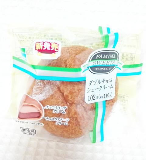 ダブルチョコシュークリーム【ファミリーマート】