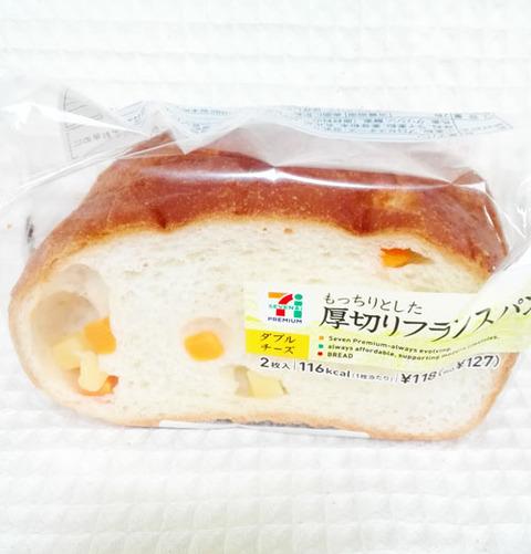 厚切りフランスパン ダブルチーズ【セブンイレブン】