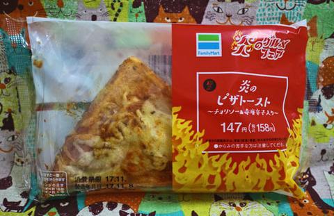 炎のピザトースト チョリソー&赤唐辛子入り【ファミリーマート】