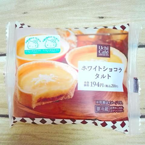 ホワイトショコラタルト【ローソン】