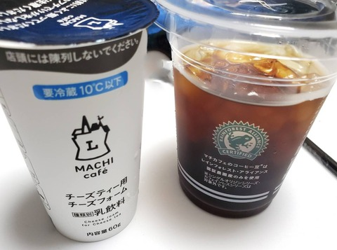 チーズティー【マチカフェ】
