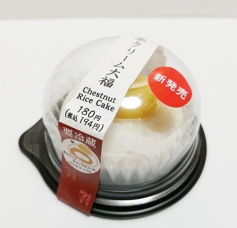 栗クリーム大福【セブンイレブン】