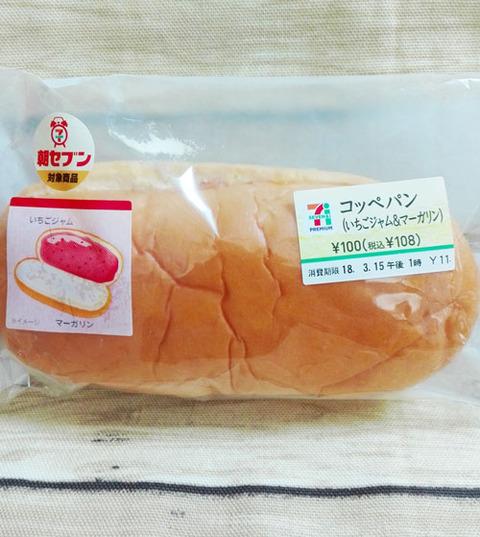 コッペパン(いちごジャム&マーガリン)【セブンイレブン】