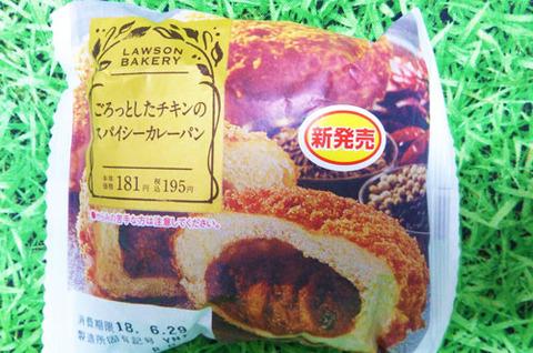 ごろっとしたチキンのスパイシーカレーパン【ローソン】