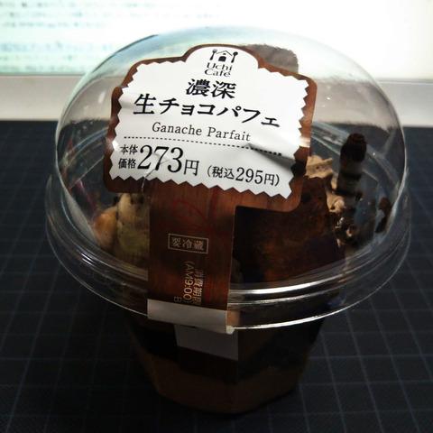 濃深生チョコパフェ【ローソン】