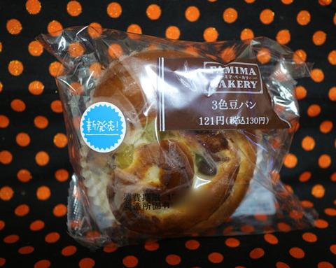 3色豆パン【ファミリーマート】