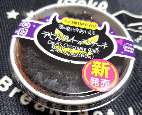 デビルズチョコケーキ【ファミリーマート】