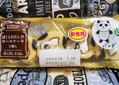 ぼくとわたしのロールケーキ4個入パンダ【ローソン】