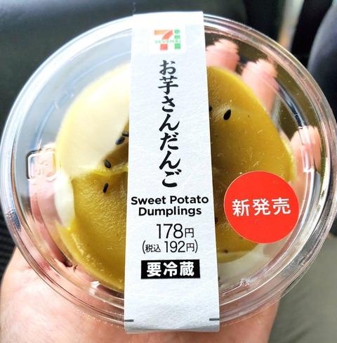 お芋さんだんご【セブンイレブン】