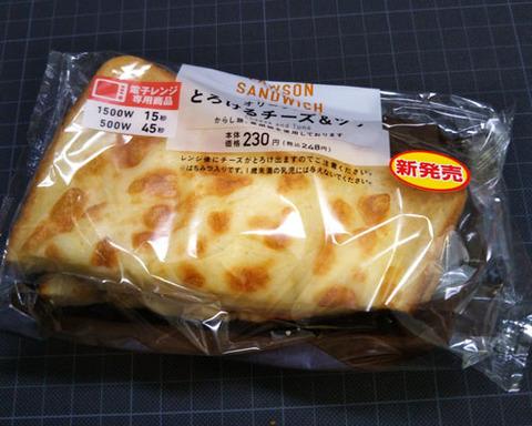 とろけるチーズ&ツナ【ローソン】