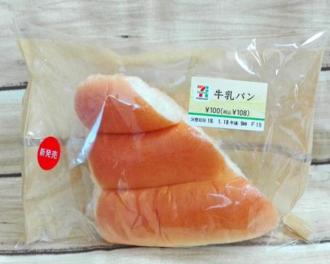 牛乳パン【セブンイレブン】