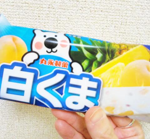 白くま【丸永製菓】