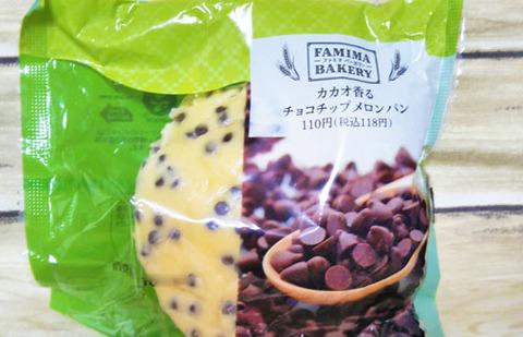 カカオ香るチョコチップメロンパン【ファミリーマート】