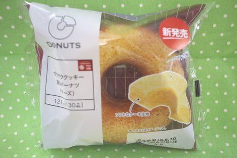 ザクザククッキー焼きドーナツ(チーズ)