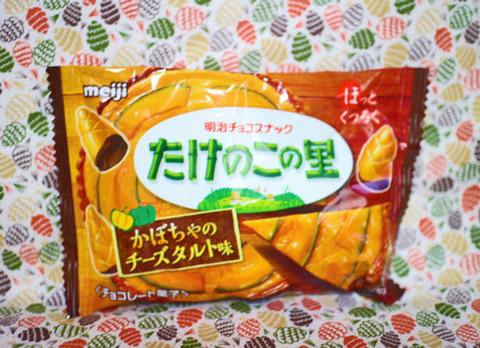 たけのこの里かぼちゃのチーズタルト味【明治】