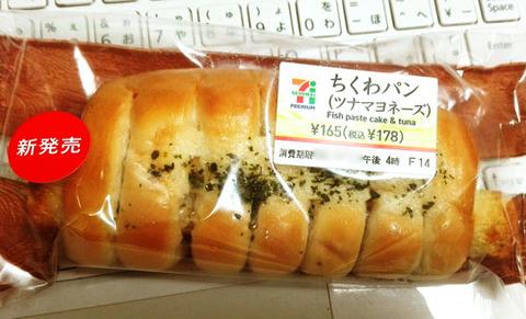 ちくわパン(ツナマヨネーズ)【セブンイレブン】