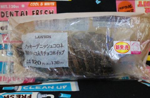 クッキーデニッシュコロネ削りチョコ入りチョコホイップ【ローソン】