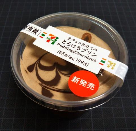 生チョコ仕立てのとろけるプリン【セブンイレブン】