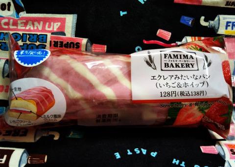 エクレアみたいなパン(いちご&ホイップ)ファミリーマート