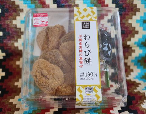 わらび餅 沖縄産黒糖の黒蜜付【ローソン】