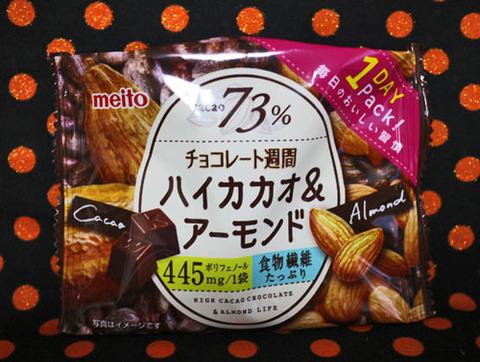 チョコレート週間ハイカカオ&アーモンド【名糖】