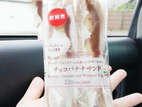 チョコバナナサンド【セブンイレブン】