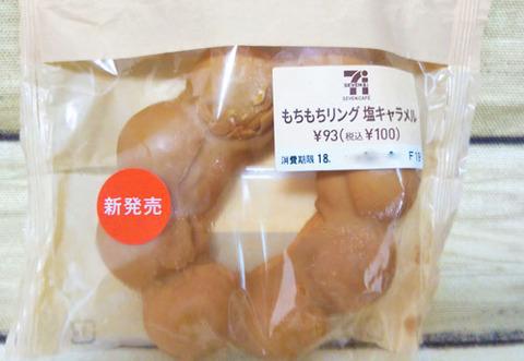 もちもちリング塩キャラメル【セブンイレブン】