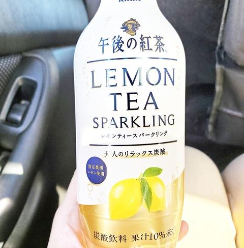 レモンティースパークリング【午後の紅茶】