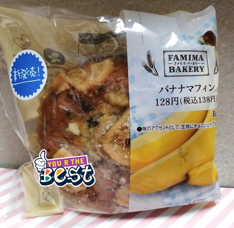バナナマフィン【ファミリーマート】