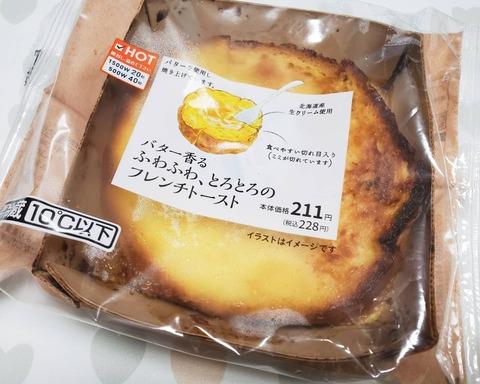 バター香る ふわふわ、とろとろのフレンチトースト