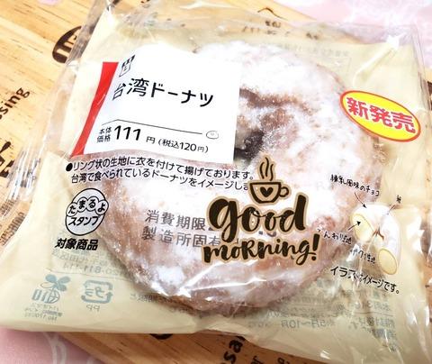 台湾ドーナツ【ローソン】