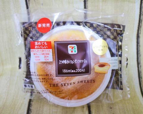 2つの味わいフォンダンフロマージュ【セブンイレブン】