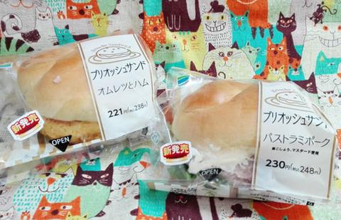 ブリオッシュサンド【ファミリーマート】