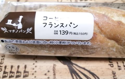 コーヒーのフランスパン【ローソン】
