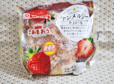 サンメルシーあまおう苺【山崎製パン】